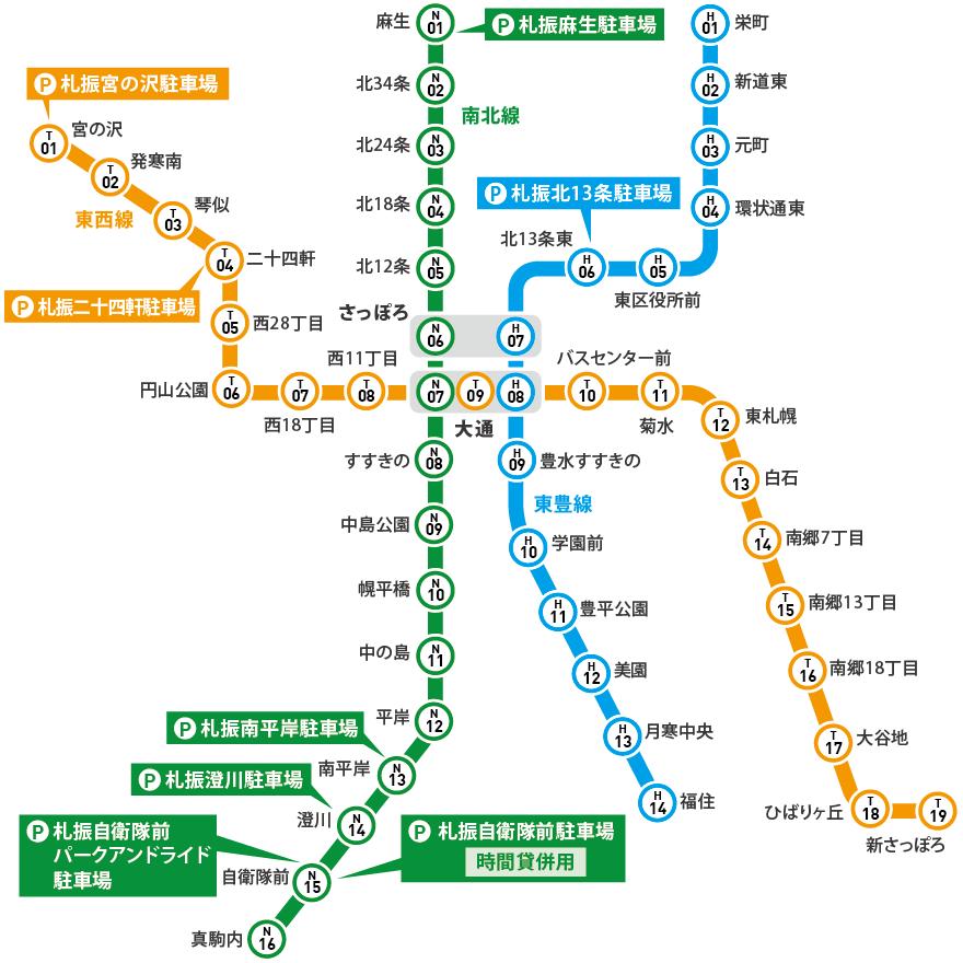 札幌 市営 地下鉄 料金
