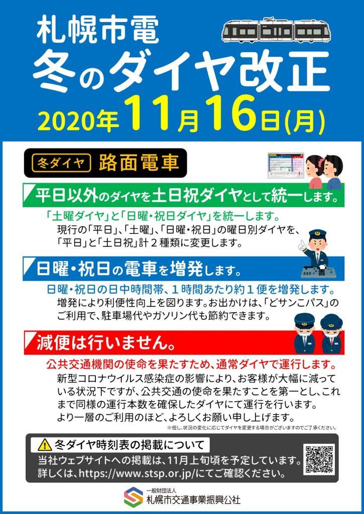 札幌市電 冬のダイヤ改正