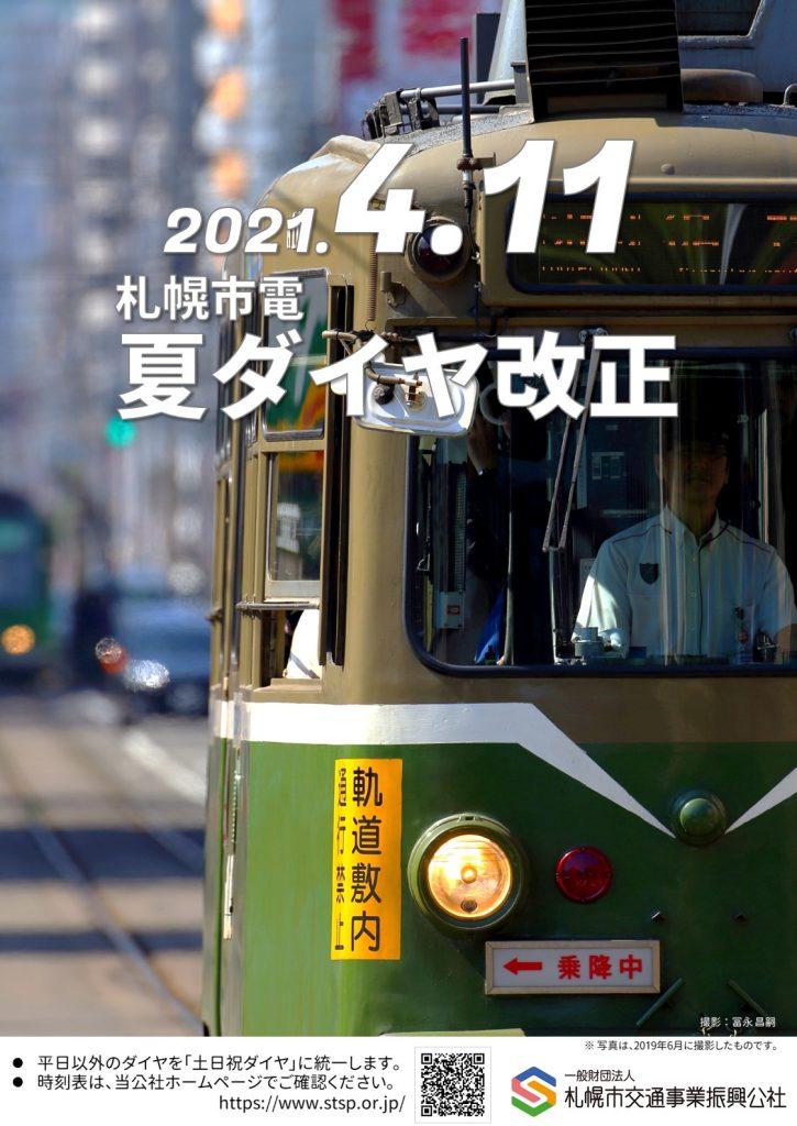 2021.04.11-札幌市電ダイヤ改正